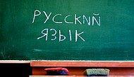 Считаете себя знатоком русского языка? Докажите это, правильно написав слова, в которых чаще всего допускаются ошибки