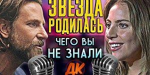 """Интересные факты о фильме """"Звезда родилась"""", о которых вы точно не знали :)"""