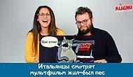 """Итальянцы смотрят мультфильм """"Жил Был Пёс"""""""