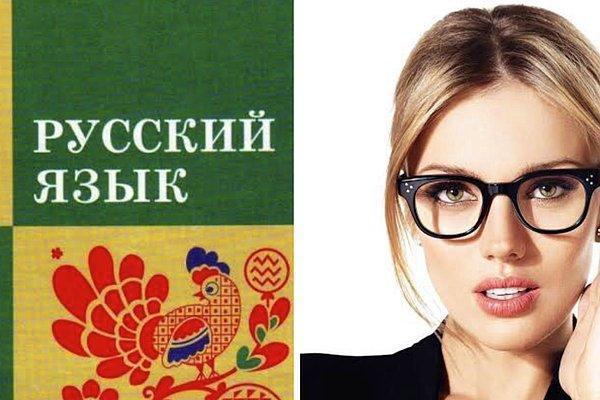 Тест: Умеете ли вы писать по-русски грамотно или понятия не имеете, куда ставить запятые?
