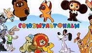 Тест: Если вы назовете всех 12 героев советских мультфильмов по именам, то ваше детство точно прошло в СССР :)