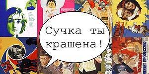Тест: Угадайте 12 советских комедий по крепкому словцу