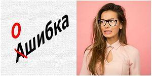 Тест: Не называйте себя грамотным человеком, если не наберете хотя бы 9/13 в тесте по русскому языку