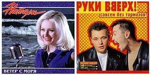 Тест: Сможете ли вы назвать исполнителей хитов 90-х?