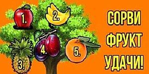 Тест: Сорвите фрукт удачи узнайте, когда сбудется ваше желание
