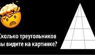 Тест: Сколько треугольников вы видите на картинке? Если ответите верно с первого раза, то вы точно гений