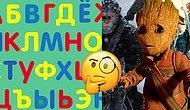 Тест: Сможете назвать 30 фильмов на каждую букву алфавита?