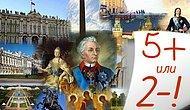 Тест на знание истории России: Если вы не наберете и 10/15, то в школе вы были тот еще двоечник