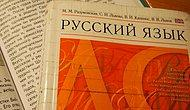 Тест на знание русского: Нужно обладать хотя бы минимальной грамотностью, чтобы набрать в нем 60%