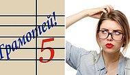 Тест: Докажите, что вы обладаете природным чувством грамотности, набрав хотя бы 9/12