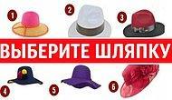 Тест: Какую шляпку вы выберите, так вас и видят со стороны незнакомые мужчины