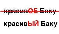 Тест по русскому языку: Мало кому удается правильно определить род существительных, а как насчет вас?