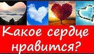 Тест: Сердце, которое нравится вам больше остальных, раскроет, какой вы любовник