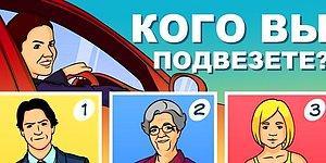 Тест: Ответьте, кого вы подвезете, и узнайте много интересного о своей личности