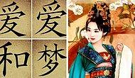 Тест: Выберите китайский иероглиф и узнайте правду о себе, которую вы не хотите признавать