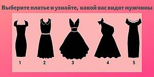 Выберите платье и узнайте, какой вас видят мужчины