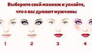 Выберите свой макияж и узнайте, что о вас думают мужчины