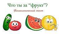 Дыня или арбуз? Огурец или все же помидор? Психологический тест, который многое расскажет о вас