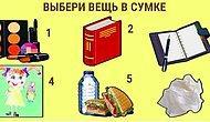 """Тест: Выберите вещь в сумочке, а мы угадаем, на чём вы больше всего """"повёрнуты"""" в жизни"""