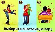 Тест: Выберите счастливую пару и узнайте, что для вас главное в отношениях