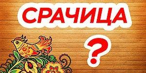 Тест: Вы редкий интеллектуал, если разгадаете значение старорусских слов хотя бы на 70%