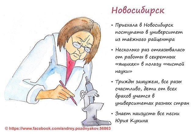Как выглядят типичные жители России: Карикатуры от сибирской художницы