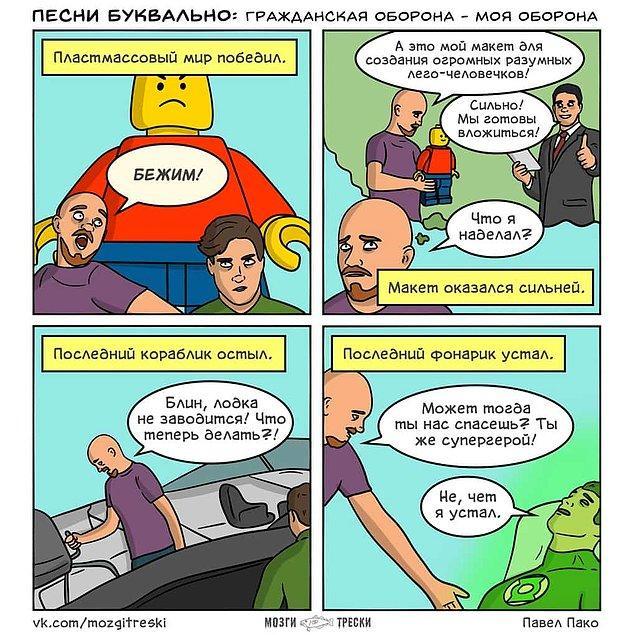 В буквальном смысле слова: Художник оживляет известные хиты, создавая из них забавные комиксы