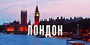 Тест: Если пройдете этот тест на знание Лондона, то вы либо дипломат в этой стране, либо готовитесь им стать