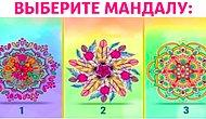 Тест: Выберите мандалу, а мы расскажем, от чего вам следует очистить свою душу