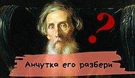 Тест: Почти никому не удается угадать значение этих 12 устаревших слов в русском языке. А что насчет вас?