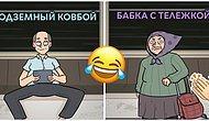 Пассажиры метро в карикатурах российского художника, которых просто невозможно не узнать