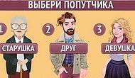 Тест: Выберите попутчика и узнайте, взяли бы вас на работу