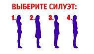 Тест: Выберите силуэт, а мы расскажем много интересного о вашем характере