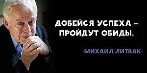 22 совета психотерапевта Михаила Литвака, которые заставляют задуматься