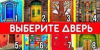 Тест: Ваш выбор двери расскажет о том, что ожидает вас в недалеком будущем