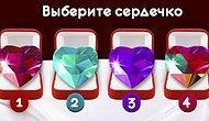 Тест: Выберите одно из четырех сердечек и узнайте, что произойдет в вашей личной жизни в ближайшем будущем