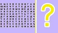 Тест: Выберите слово, которое увидели первым, и узнайте, чего вам не хватает в жизни
