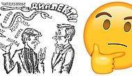 Тест: Знаете ли вы, что означают эти диалектные слова?