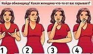 Тест: Сможете ли вы найти с первого раза женщину, которая обманывает?