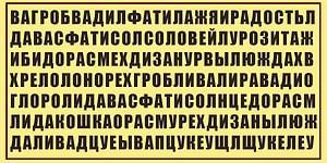 Тест: Расскажите, какое слово вы увидели первым и узнайте, что вас ждет в ближайшее время