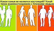 Тест: Выберите ненастоящую семью и узнайте много нового о своих взаимоотношениях с близкими людьми
