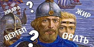Тест: Только люди с идеальным языковым чутьём смогут пройти тест на значения старорусских слов хотя бы на 10/13