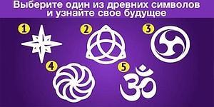 Тест: Выбрав один из символов, вы узнаете свое будущее