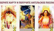 Выберите ангела и узнайте, как вам поступить и чего ждать