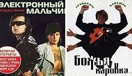 25 нелепых обложек советских пластинок