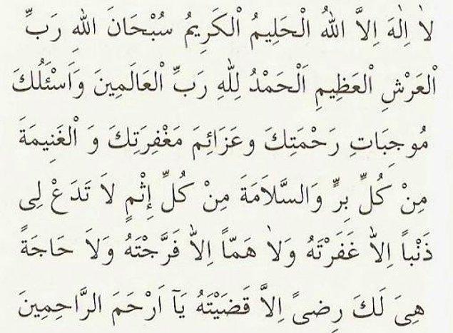 Hacet (Dilek ve İstek) Duası Arapça Okunuşu