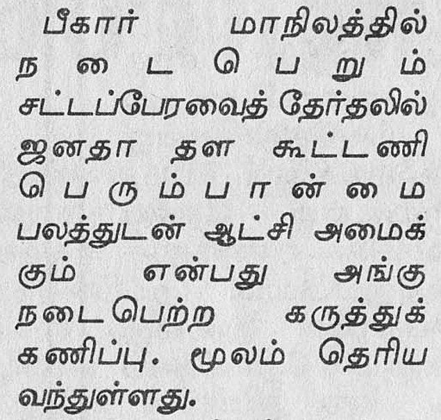 18. Tamilce - 68,8 milyon insan